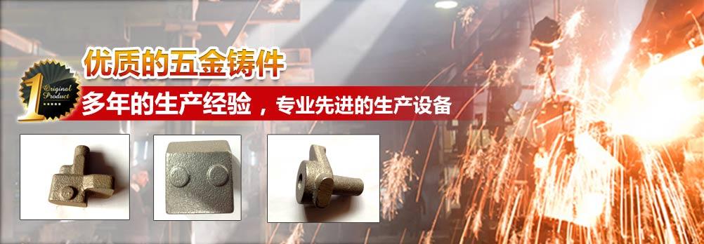 专业wu金铸jian厂