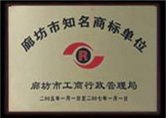 廊fangzhiming商标单位